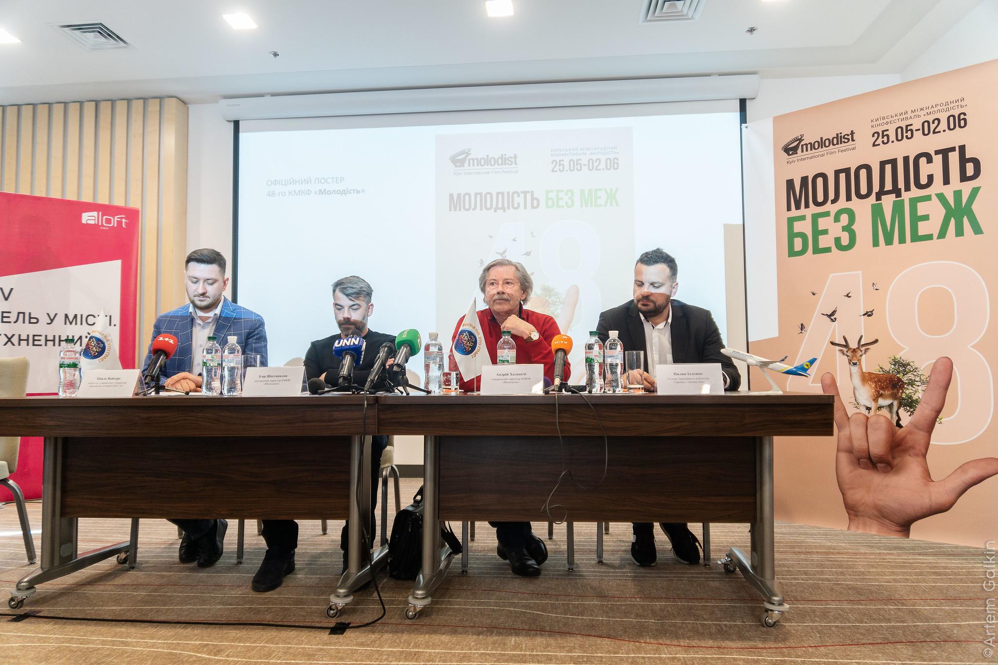 Пресс-конференция 48-го Киевского Международного кинофестиваля«Молодость»