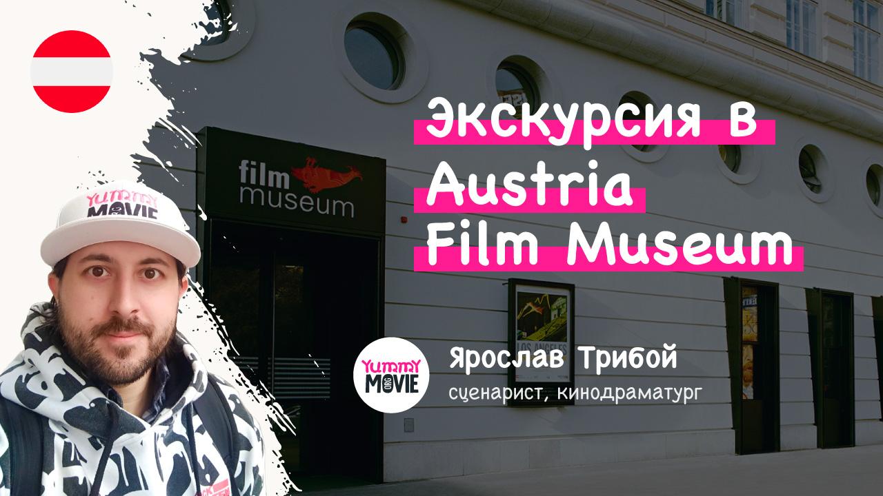 Экскурсия YummyMovie в Austria Film Museum