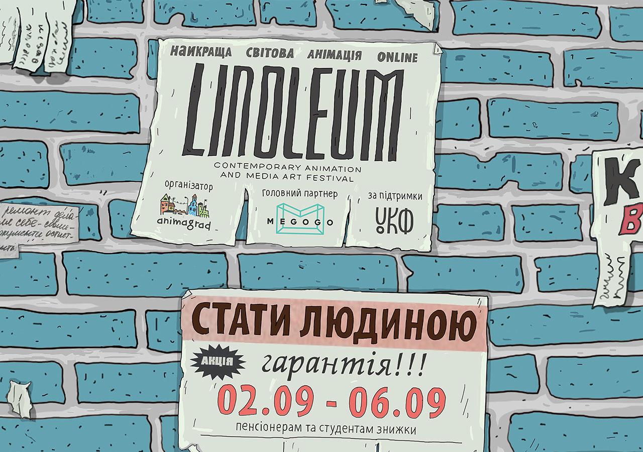 Фестиваль LINOLEUM объявляет конкурсную программу 2020 года