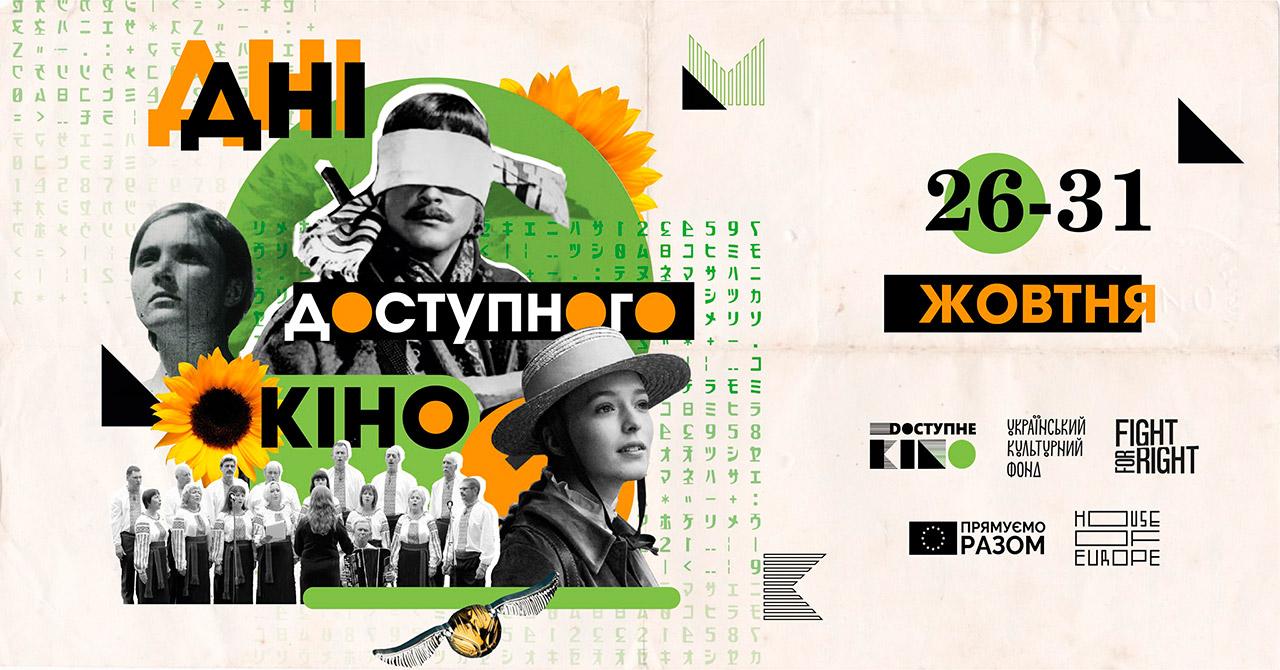 В Украине впервые пройдет фестиваль «Дни доступного кино» для зрителей с нарушениями зрения или слуха