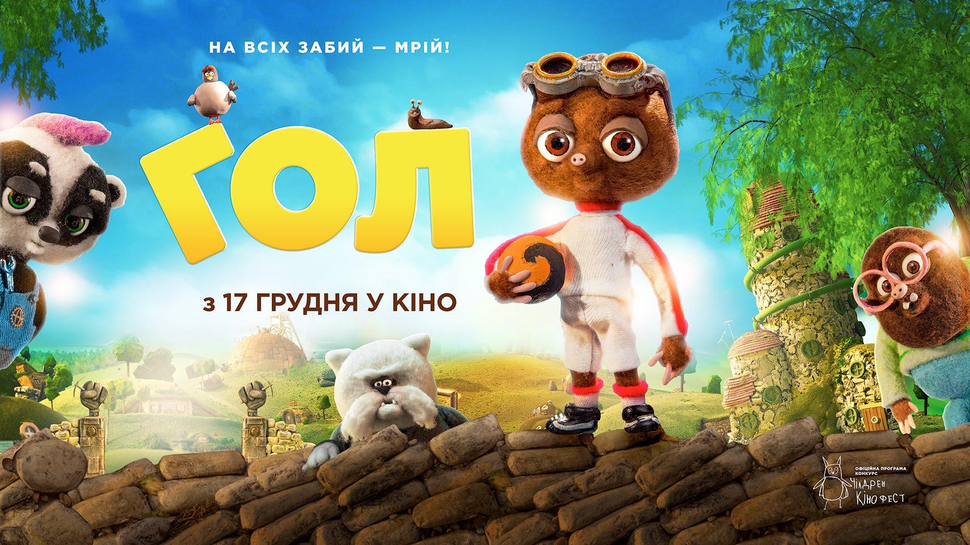 Британский мультфильм «Гол» выходит в Украинском прокат