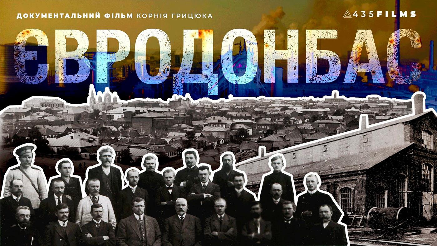В Украине готовят фильм о европейской истории Востока Украины