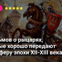 5 фильмов о рыцарях, которые хорошо передают атмосферу эпохи XII-XIII века