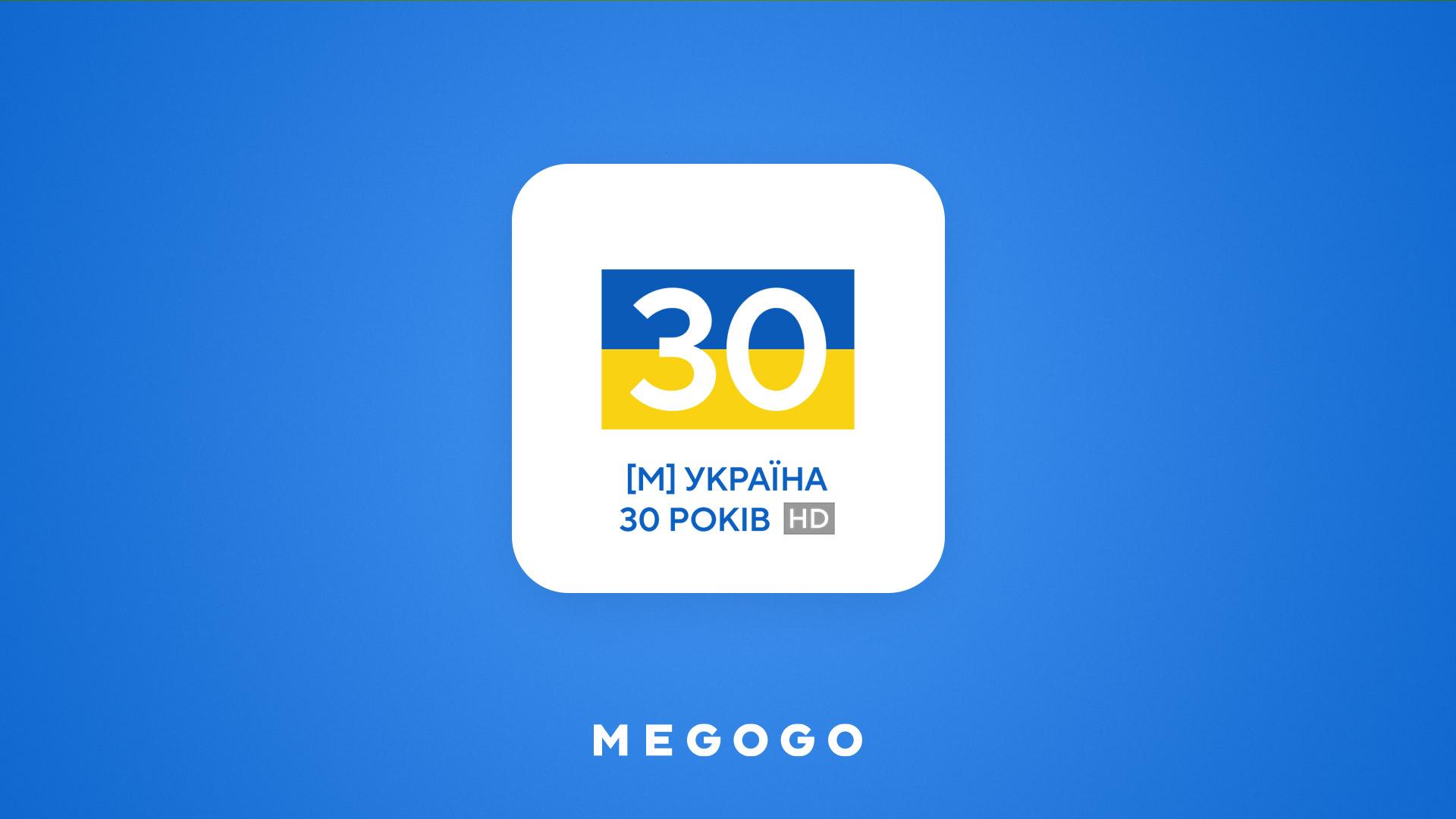 30 лет в кино: MEGOGO запустил канал с кинолентами, созданными за годы украинской независимости