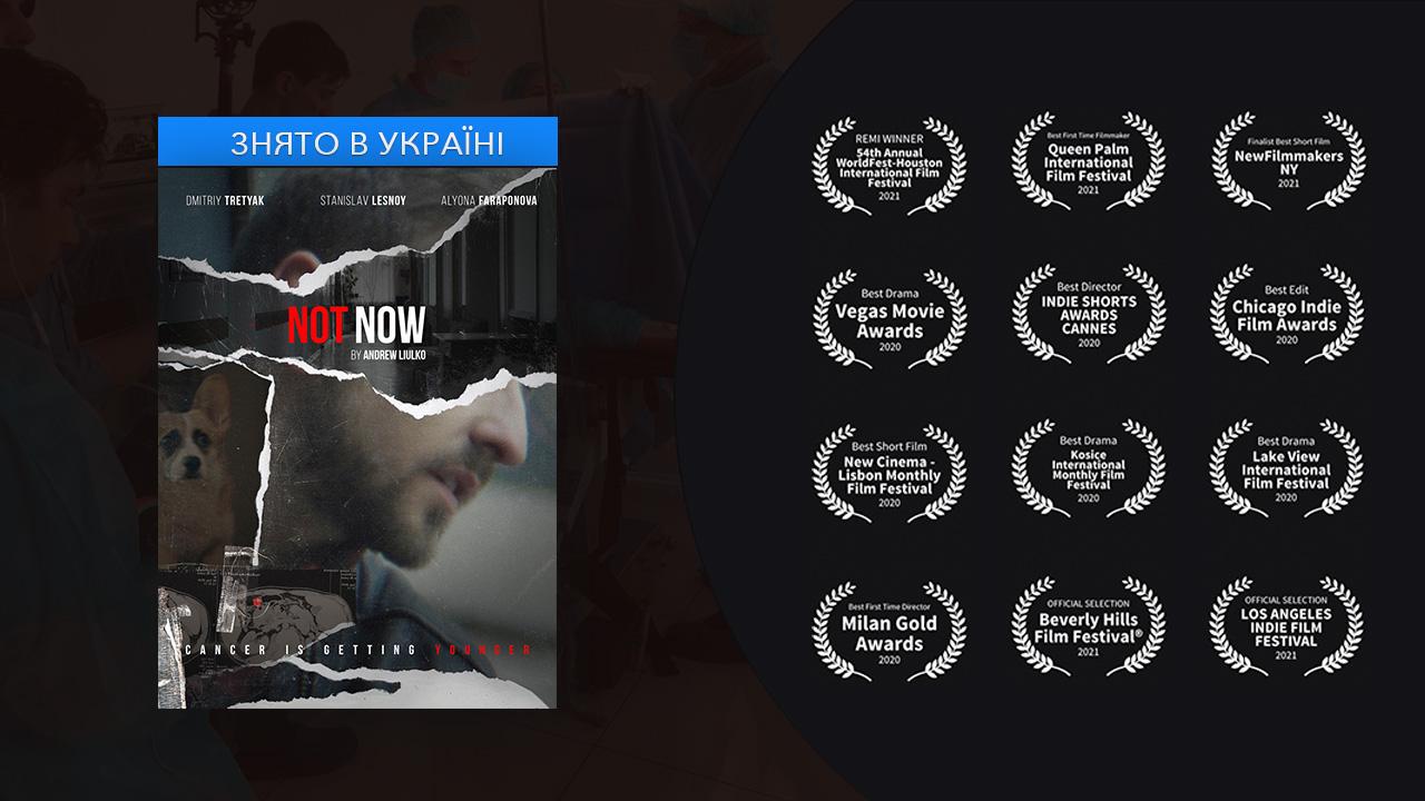 Биографическая история «Не Сейчас» о борьбе с раком украинского режиссера Андрея Люлько получила 18 награду на самом престижном кинофестивале США