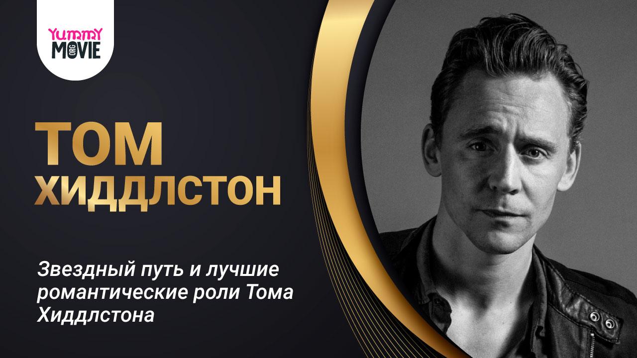 Том Хиддлстон и его романтические роли