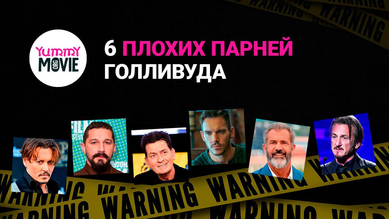 6 плохих парней Голливуда, провоцирующие конфликты