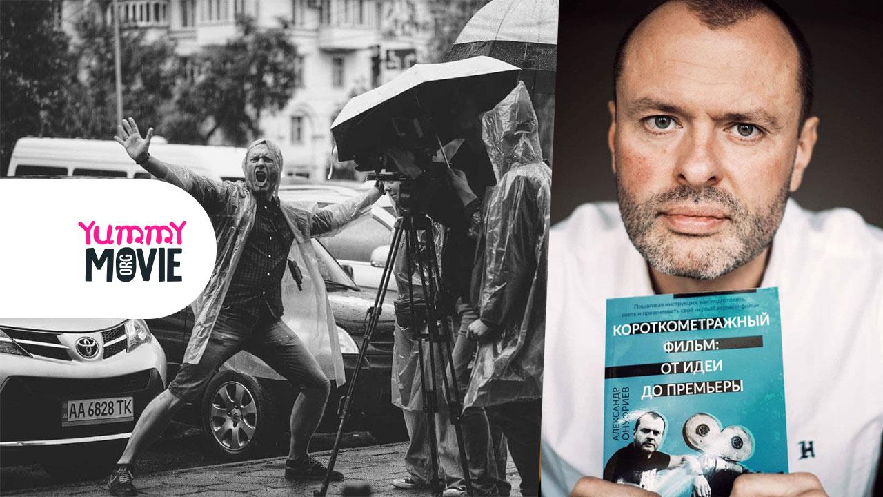 Интервью с Александром Онуфриевым, украинским режиссёром и актёром