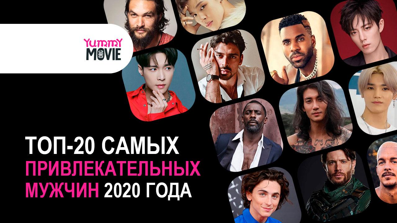 Топ-20 самых привлекательных мужчин 2020 года