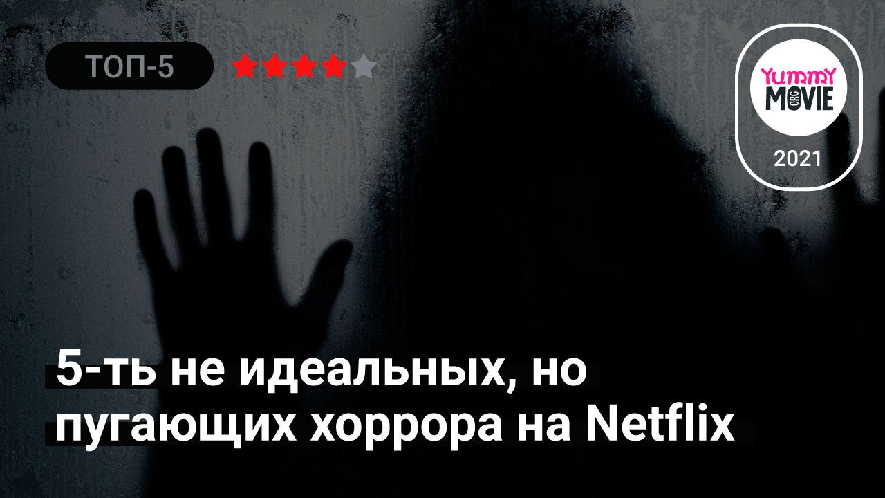 5-ть не идеальных, но пугающих хоррора на Netflix в 2021 году