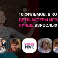 10 фильмов, в которых дети-актеры играют лучше взрослых