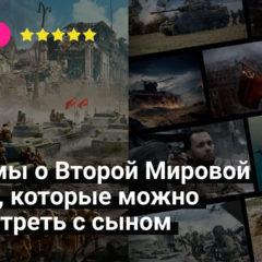 Фильмы о Второй Мировой Войне, которые можно посмотреть с сыном