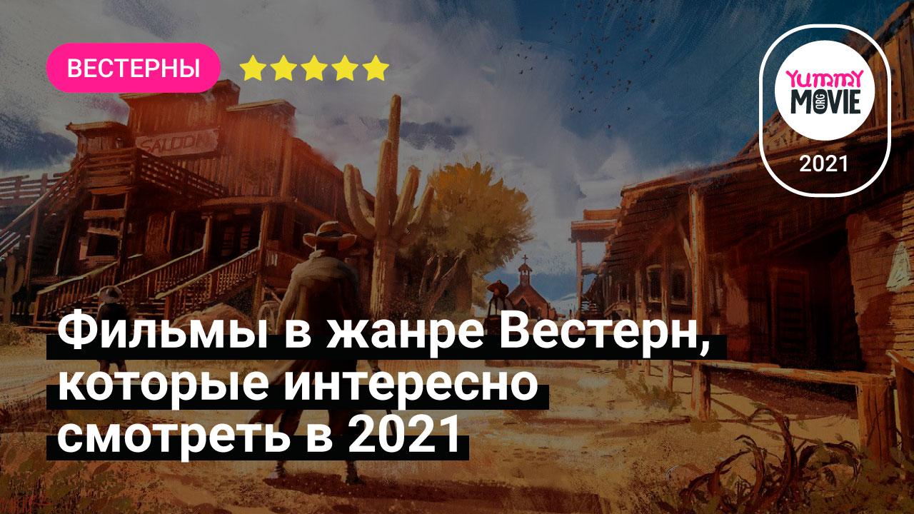 Хорошие фильмы в жанре Вестерн, которые интересно смотреть в 2021