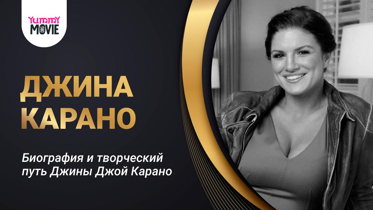 От бойца ММА до знаменитой на весь мир актрисы! Творческий путь Джины Карано