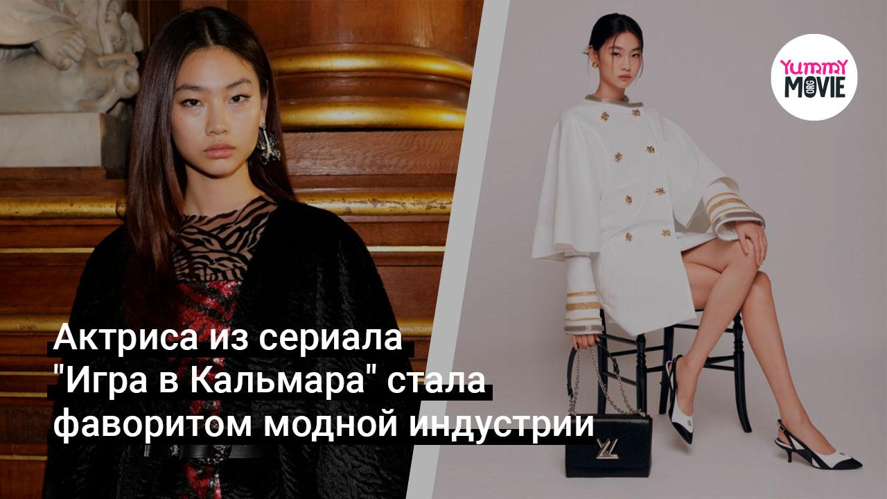 Актриса из сериала «Игра в Кальмара» стала фаворитом модной индустрии
