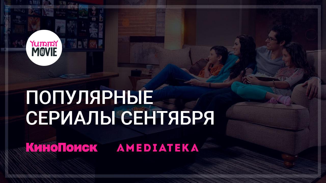 10 самых просматриваемых сериала сентября от Amediateka и КиноПоиска