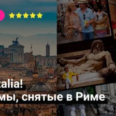 Viva Italia! Фильмы, снятые в Риме