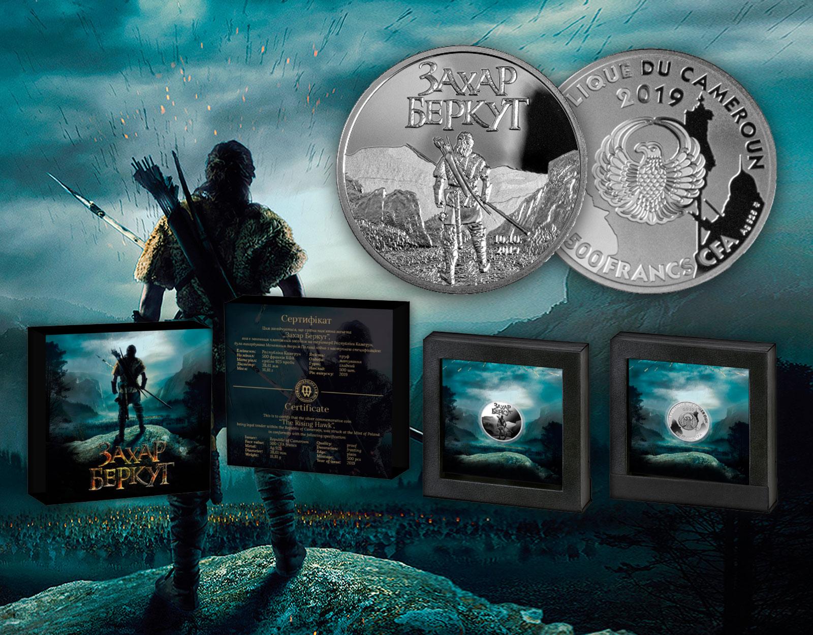 Монетний двір Польщі викарбував срібну монету до фільму «Захар Беркут»
