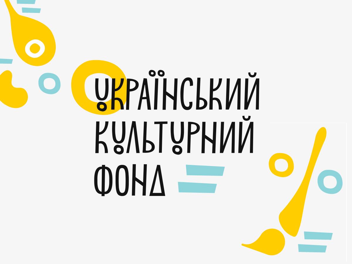 Український культурний фонд оголошує старт конкурсних програм 2020 року