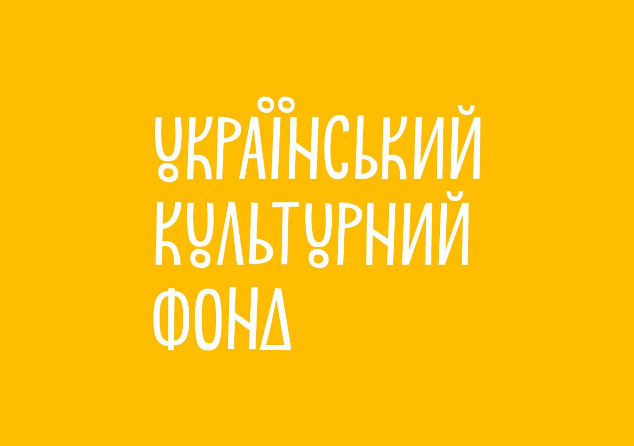 УКФ проведе звітну конференцію «Культура 360»