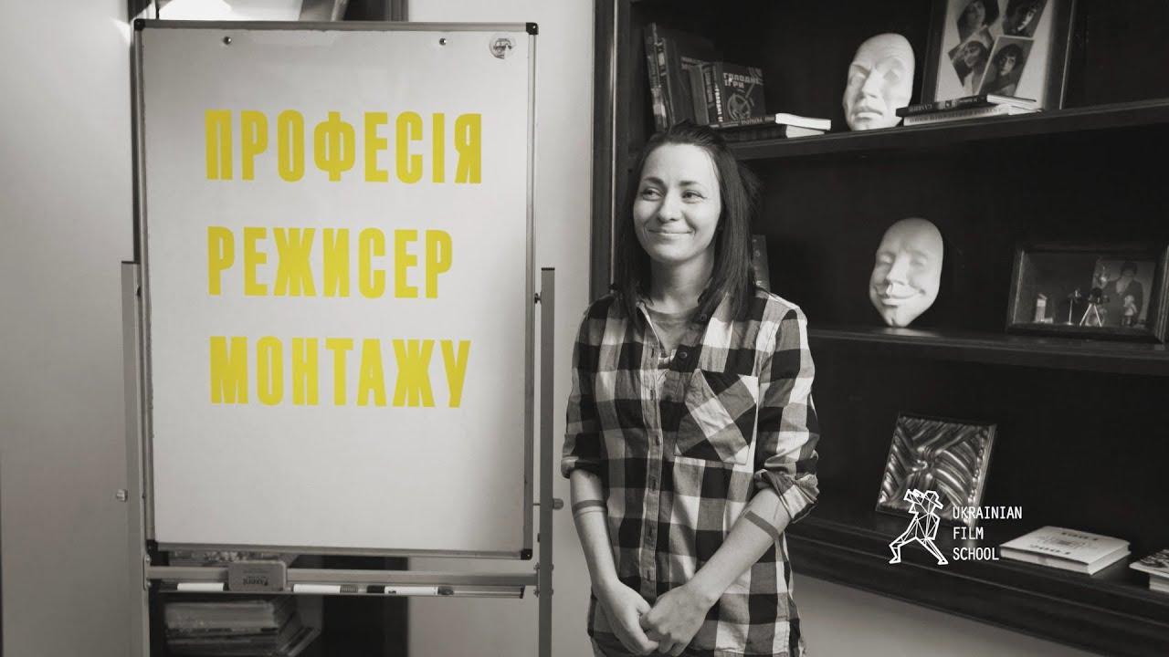 Режисер монтажу – безкоштовний онлайн курс від Марини Димшиц