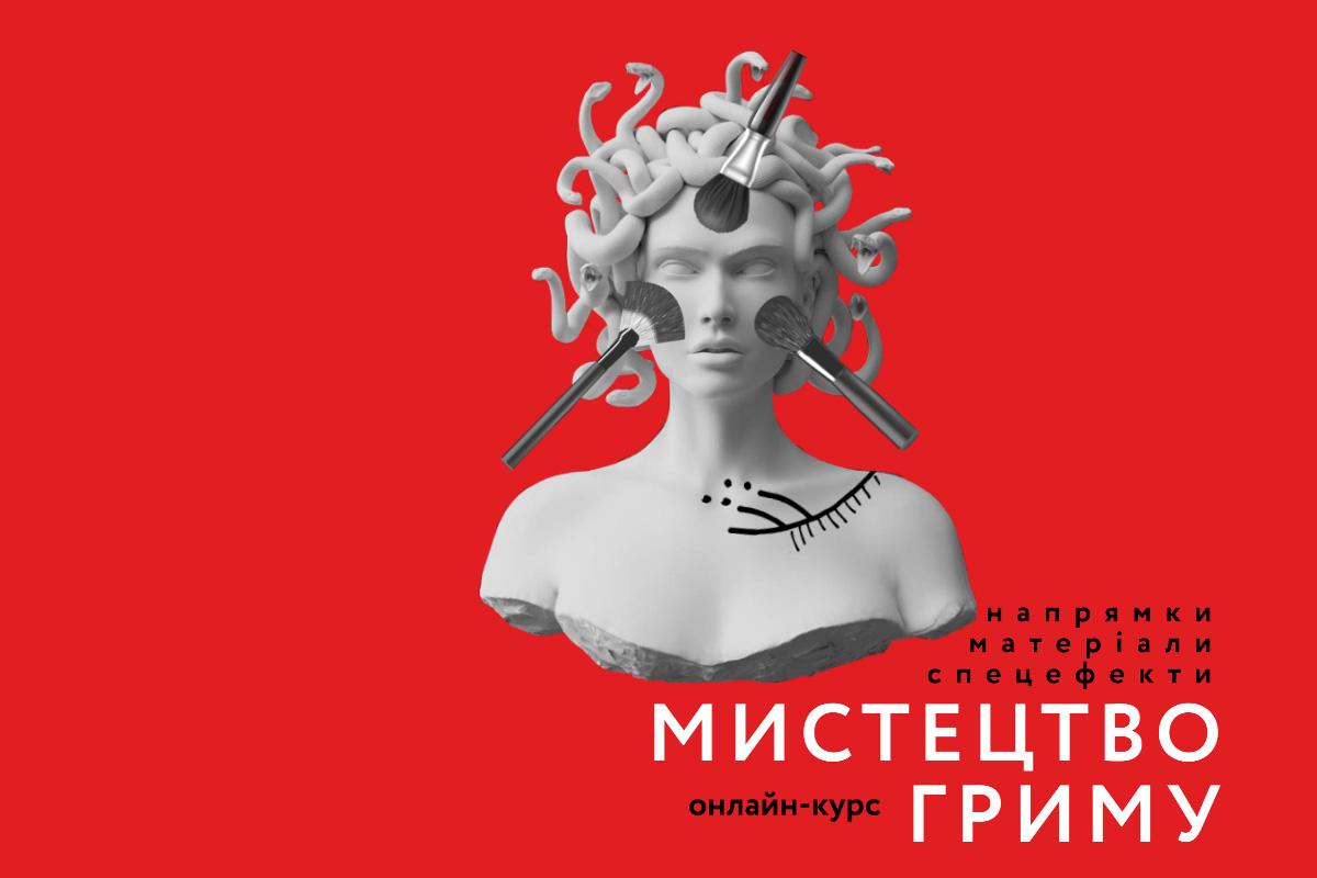 МИСТЕЦТВО ГРИМУ – безкоштовний онлайн-курс. Старт 15 червня