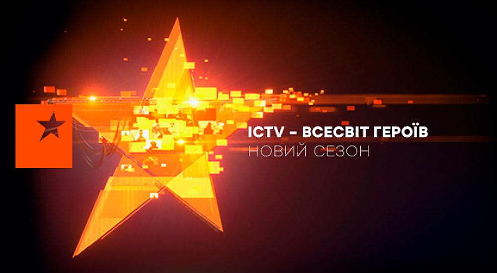 Героїчна осінь на ICTV. Нові прем'єри, масштабний костюмований проект
