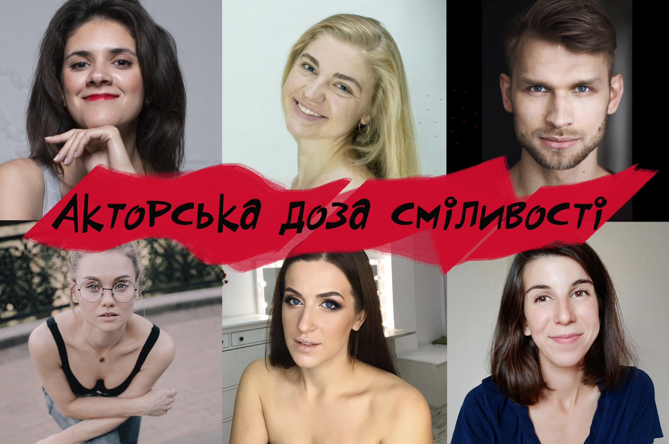 Акторська сміливість. П'ять реальних історій від українских акторів