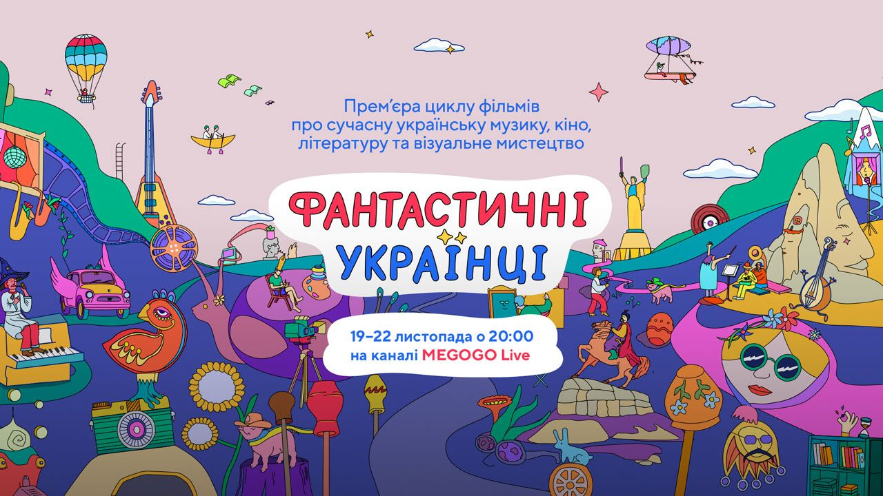 Прем'єра «Фантастичні українці» на MEGOGO LIVE