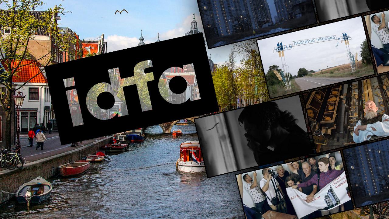 Українське кіно на фестивалі IDFA в Амстердамі!