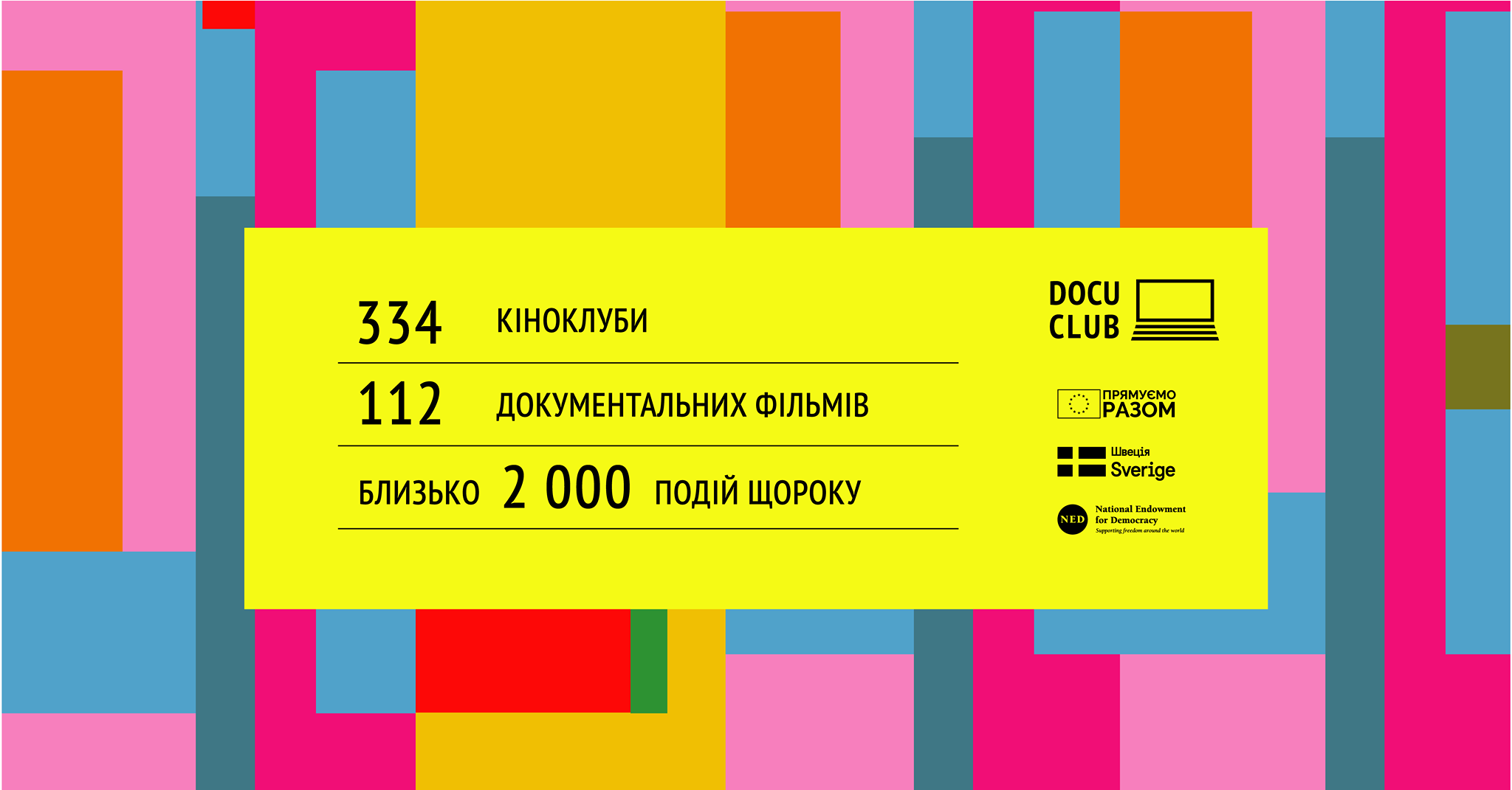 Навчайтесь на онлайн-курсі від Мережі DOCU/CLUB та відкривайте власний кіноклуб медіапросвіти з прав людини Docudays UA!
