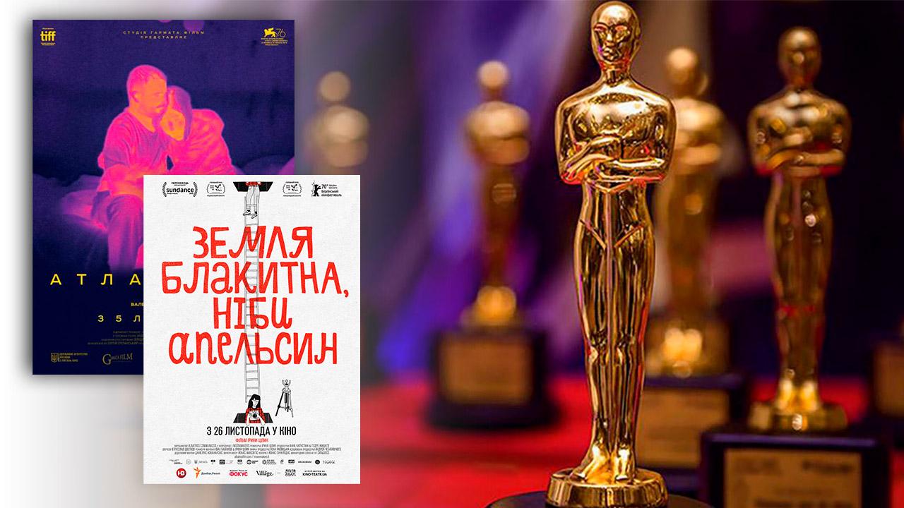 Два українських фільма увійшли у лонг-лист премії Оскар 2021 року