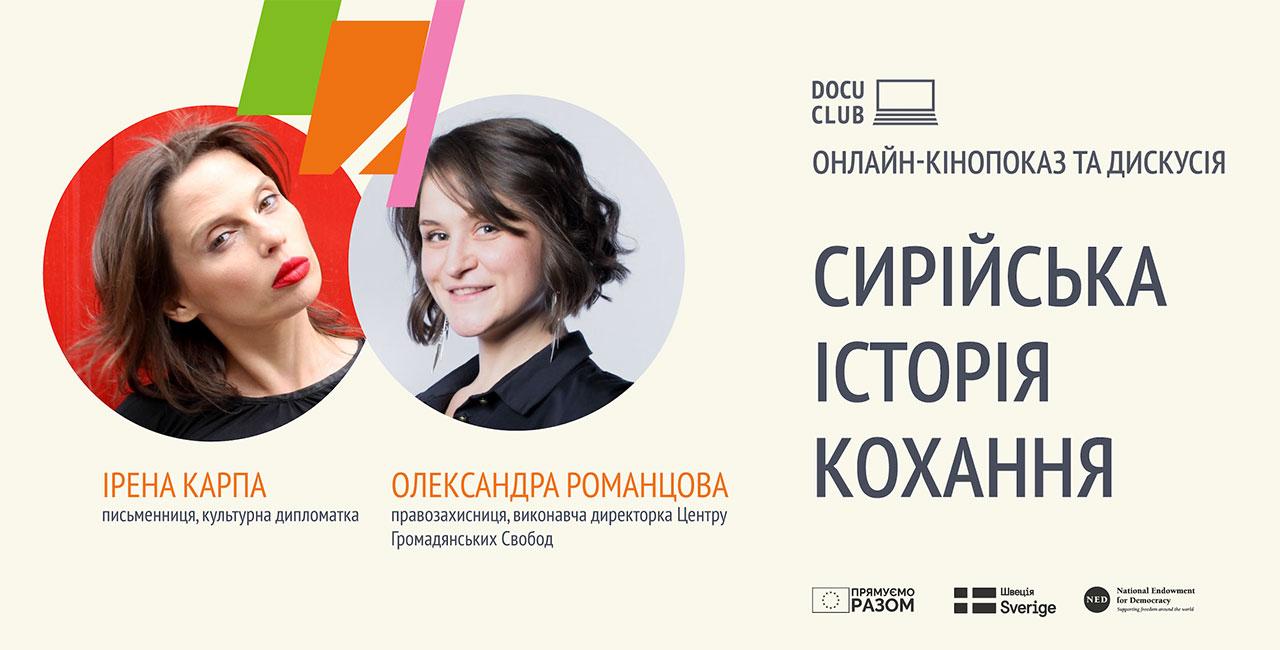 Кінопоказ та дискусія фільму «Сирійська історія кохання» – 12 лютого о 16.00