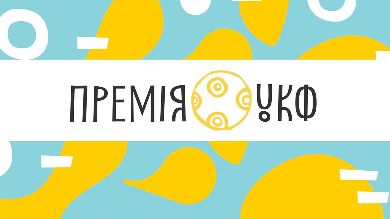 УКФ започатковує премію, що відзначатиме найкращі культурно-мистецькі проекти
