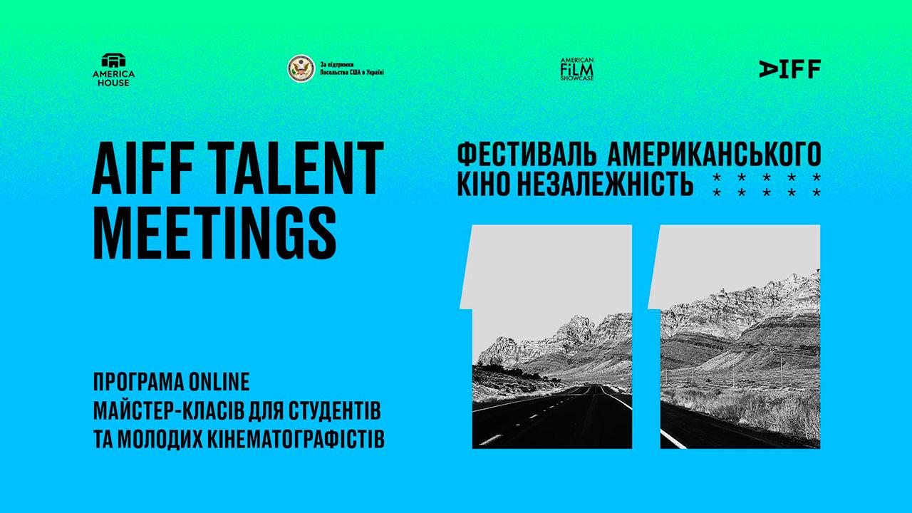 Серія  майстер-класів для молодих кінематографістів від AIFF