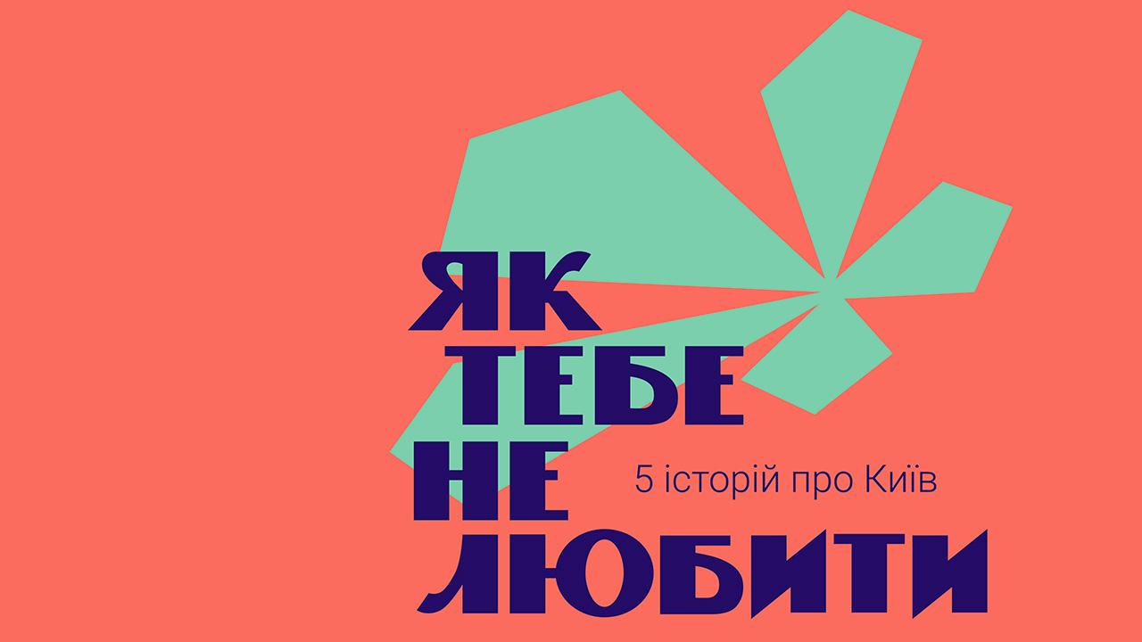 Takflix презентує підбірку фільмів про Київ з нагоди Дня міста