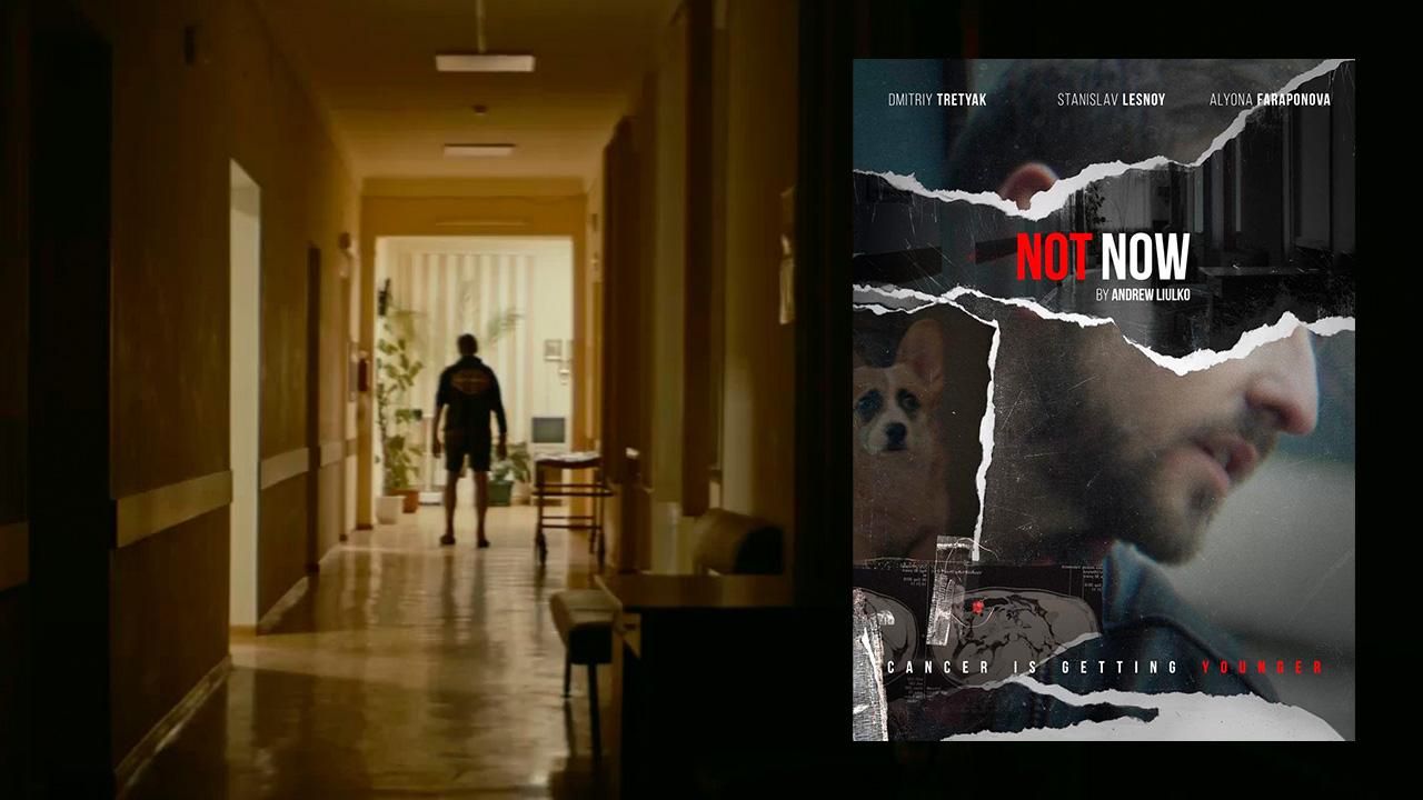 Замість того щоб померти від раку – він зняв успішний фільм. Кінодрама «Не Зараз» Андрія Люлько