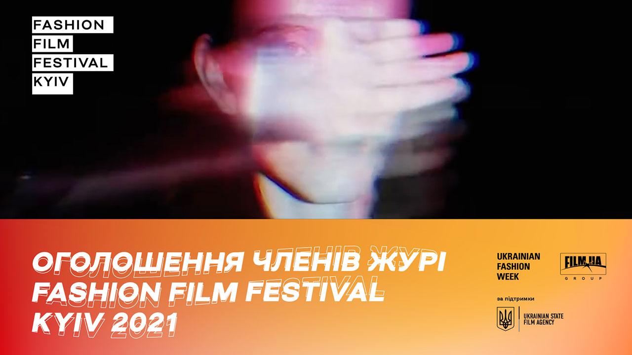 Fashion Film Festival Kyiv 2021 оголошує членів журі