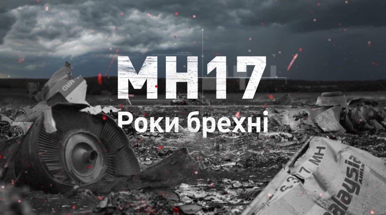 Прем`єра документального фільму «МН-17. Роки брехні» про катастрофу малазійського боїнга
