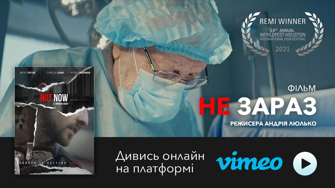 Фильм «Не зараз» (Not Now) українського режисера Андрія Люлько виходить онлайн