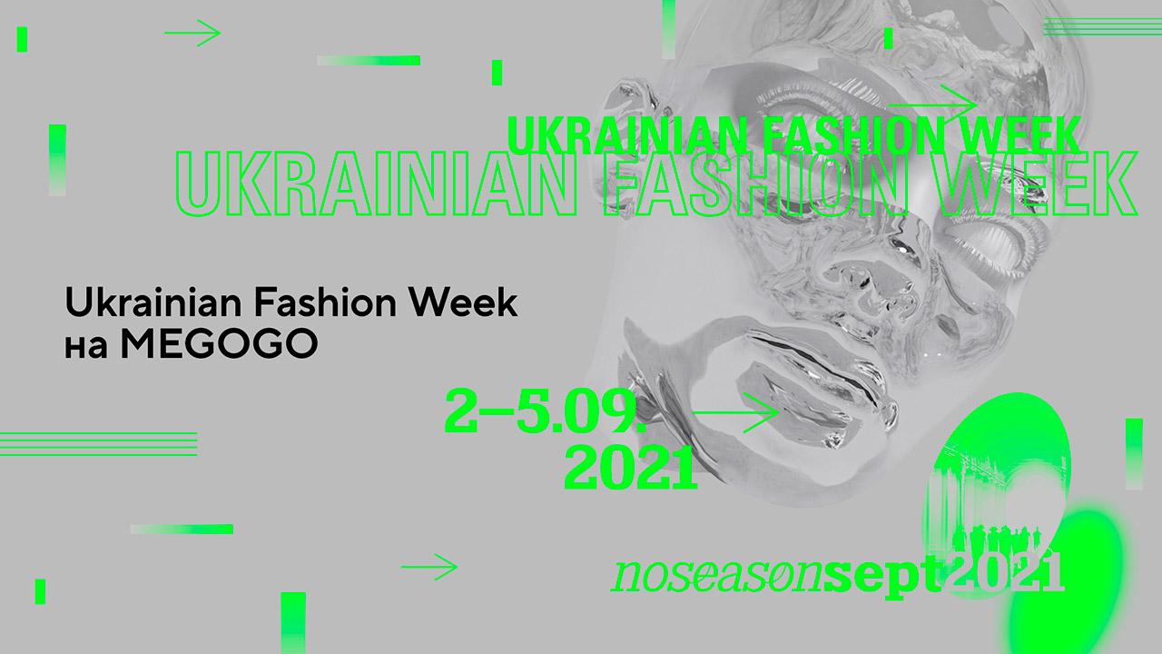 Цифровий Тиждень моди на MEGOGO. Онлайн-трансляція Ukrainian Fashion Week 2021
