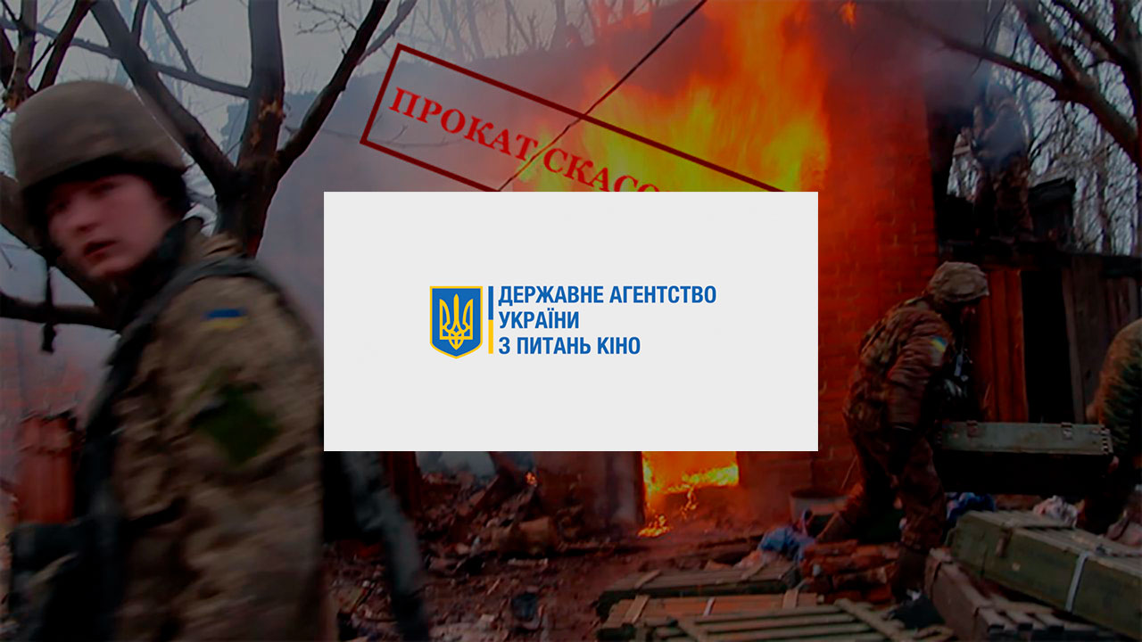 """ДержКіно України спростувало інформацію про заборону фільму """"Зошит війни"""""""