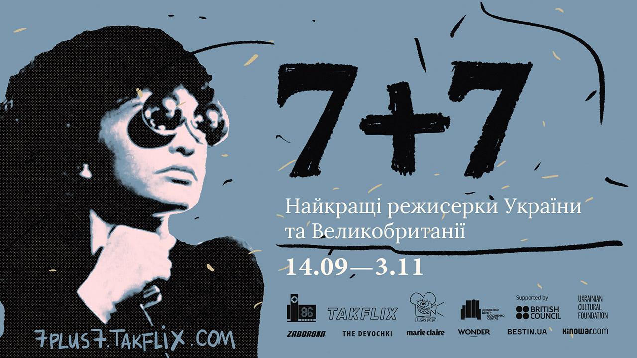 Онлайн-фестиваль «7+7» покаже кіно найкращих режисерок України та Великобританії