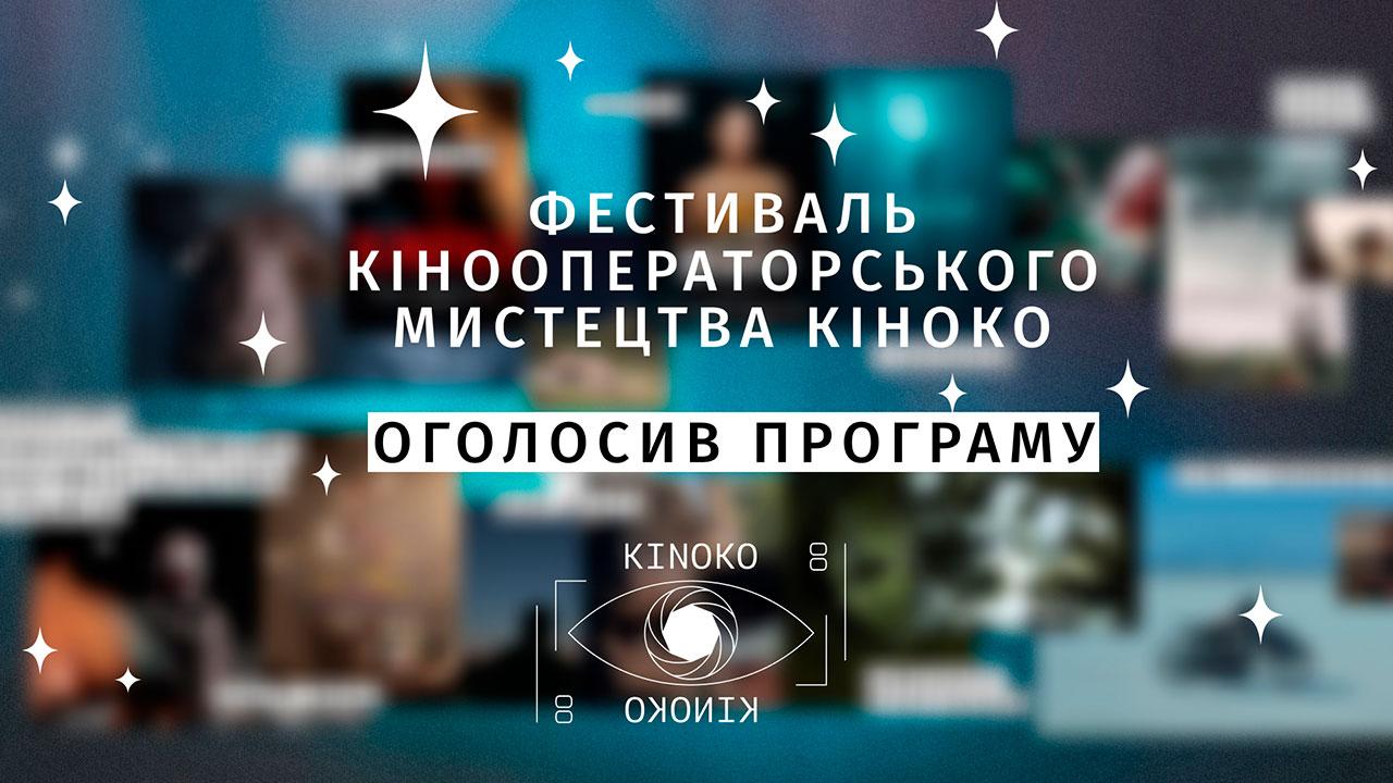 Фестиваль кінооператорського мистецтва КІНОКО оголосив програму