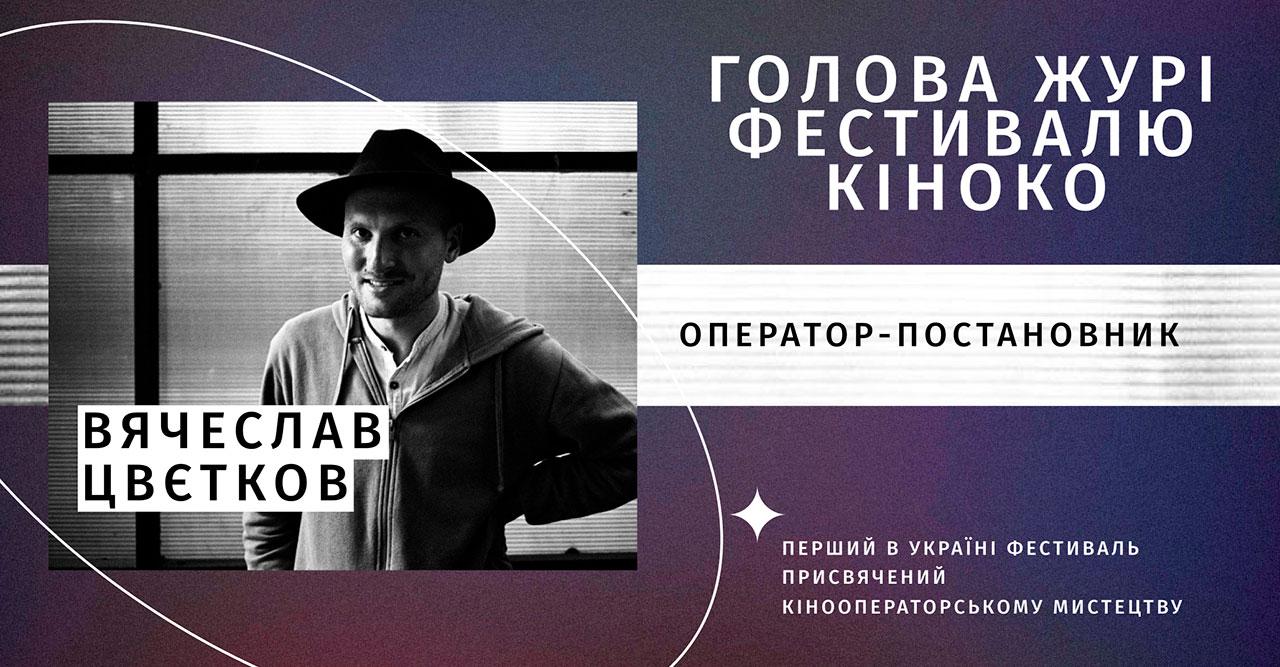 Головою журі фестивалю КІНОКО стане В'ячеслав Цвєтков