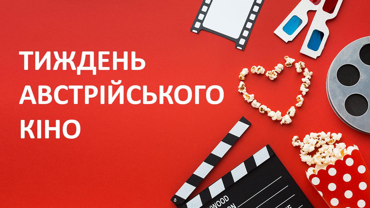 Тиждень австрійського кіно в Одесі! (16-19 вересня)