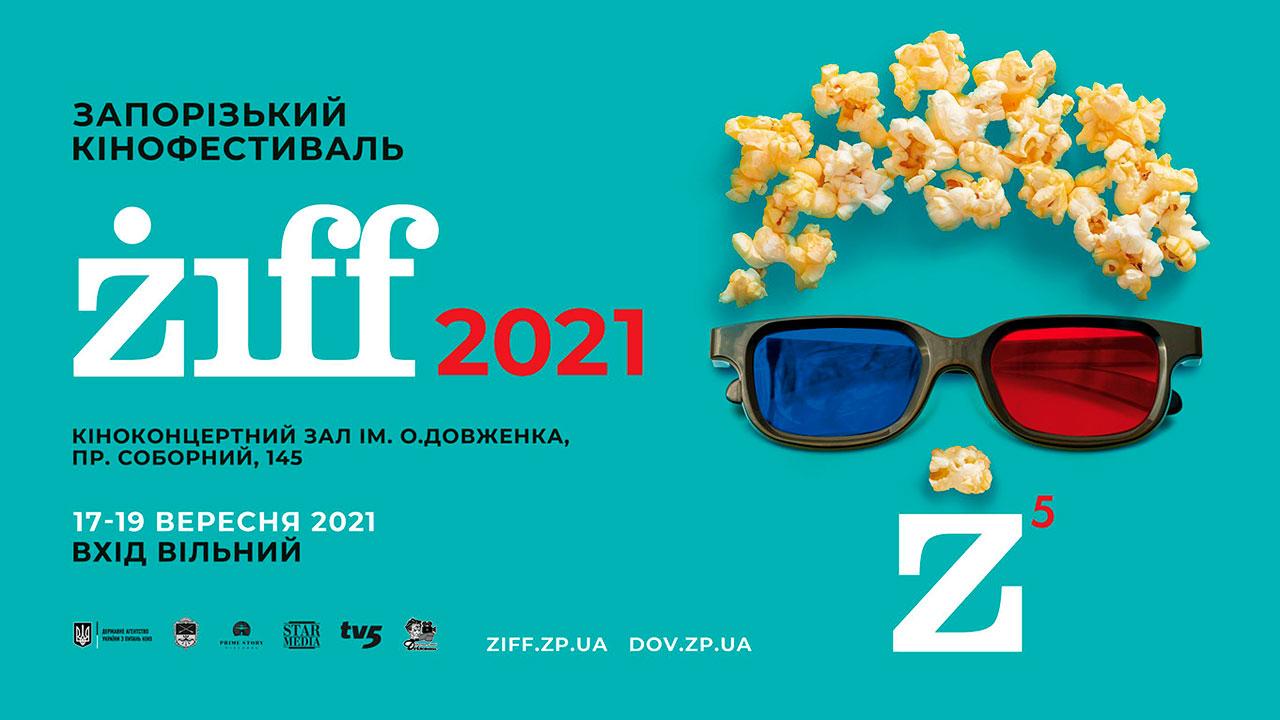 5-й Запорізький кінофестиваль ZIFF оголосив конкурсну програму