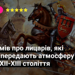 5 фільмів про лицарів, які добре передають атмосферу епохи XII-XIII століття