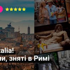 Viva Italia! Фільми, зняті в Римі