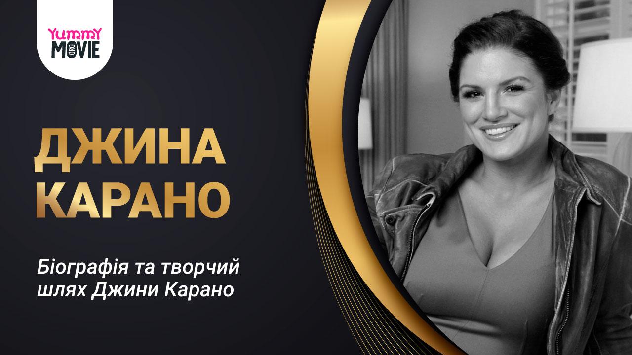 Від бійця ММА до знаменитої на весь світ акторки! Творчий шлях Джини Карано